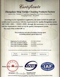 ISO9001(英文)认证