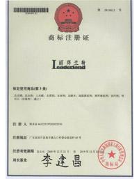 """""""丽得兰特""""商标注册证"""