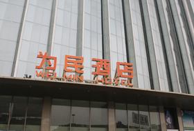 中山市古镇为民酒店 清洁设备例行检查维护 售后到访