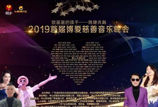 至星星的孩子--2019首届博爱慈善音乐晚会圆满落幕!