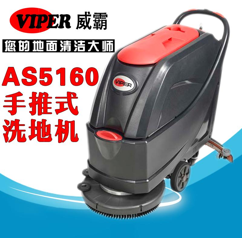 威霸AS5160电瓶洗地机