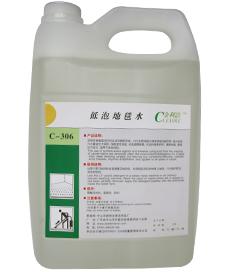 金利洁-C-306低泡地毯水