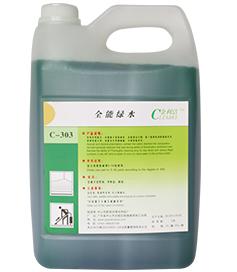 金利洁C-303全能绿水