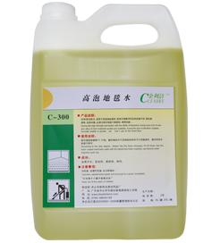 金利洁-C-300高泡地毯水
