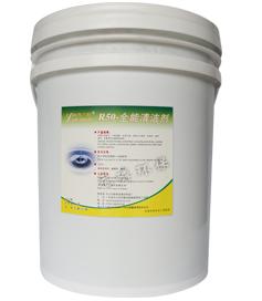 丽得兰特 桶装R-50全能清洁剂