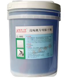 丽得兰特L-002洗碗机专用催干剂