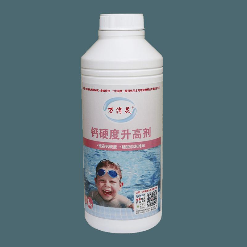 万消灵钙硬度升高剂