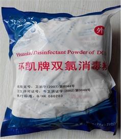 环凯牌双氯消毒粉,高效消毒剂