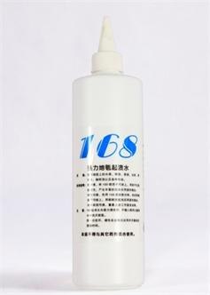 丽得兰特C-168强力地毯起渍剂