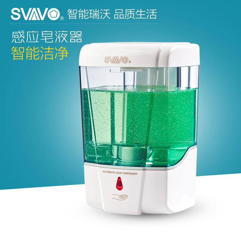 SVAVO感应式皂液盒
