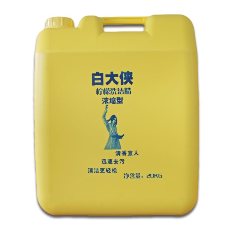 白大侠浓缩型柠檬大桶装20kg 洗洁精