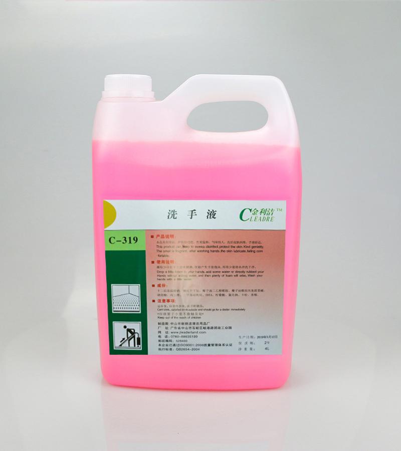 金利洁-C-319洗手液