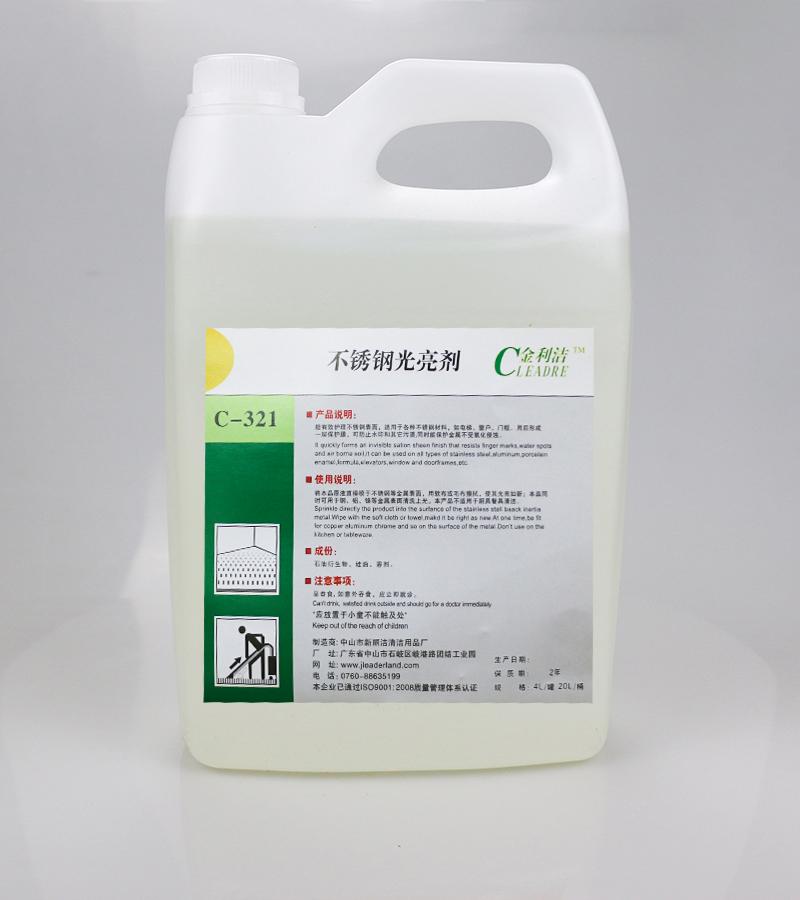 金洁利-C-321不锈钢光亮剂