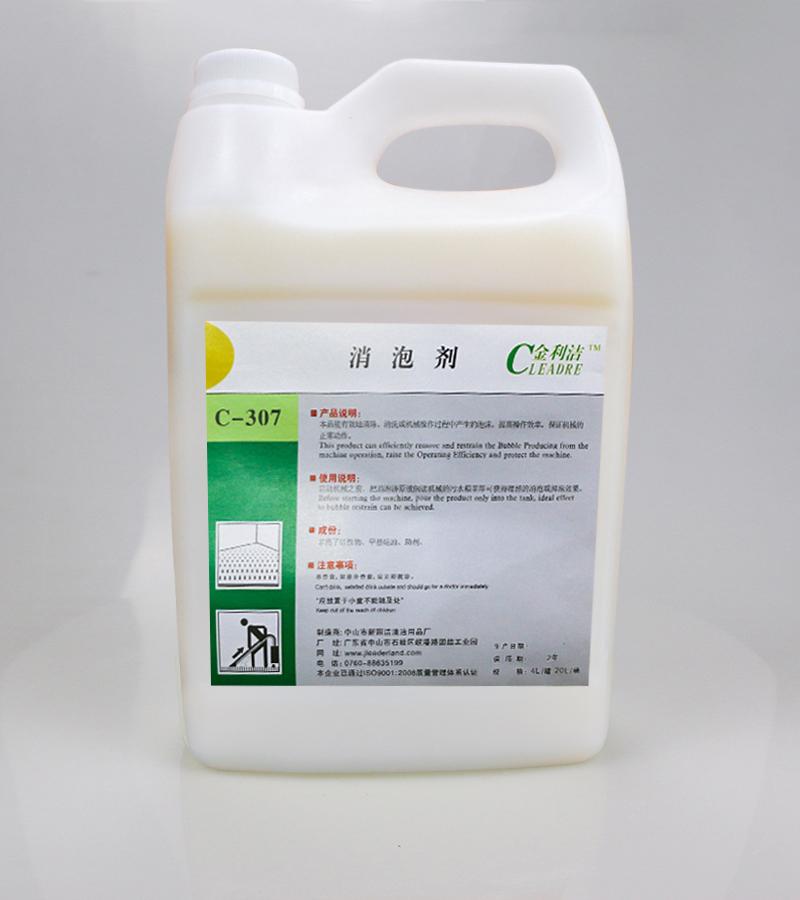 金利洁-C-307消泡剂