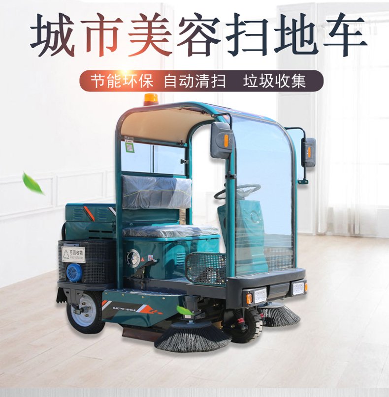 TENALL驾驶式扫地机T150(含顶棚)