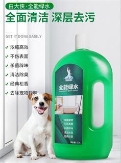 中山福利洁清洁剂白大侠全能绿水