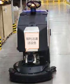 中山商用清洁机器人,无人驾驶全自动洗地机,清洁设备