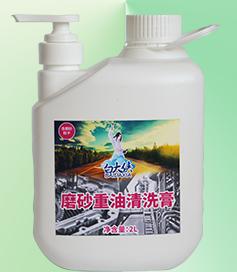 广东清洗剂中山品牌白大侠磨砂重油清洗膏黑手变白手清洁剂