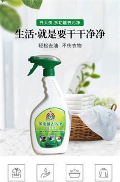 白大侠 多功能清洁剂 厨房厕所汽车地砖地板瓷砖去污剂 清洗剂