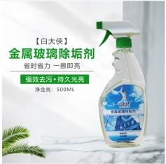白大侠金属玻璃除垢剂浴室清洁剂强力去污渍除锈剂 500毫升